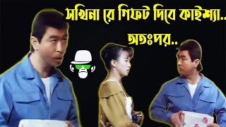 Kaissa Funny Door Bell Story | Bangla New Comedy Dubbing