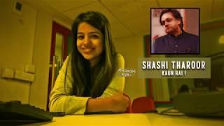 Shashi Tharoor Ko Nahi Jaante? | Maloom Kya | RJ Divya | Radio Mirchi