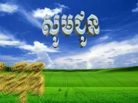 Learn Khmer Language part 1