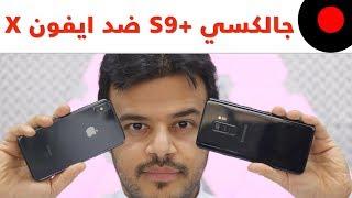#x202b;جالكسي  S9 ضد الايفون X .. المقارنة الشاملة!  🔥#x202c;lrm;