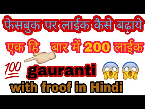 How To Increase facebook like (Hindi) 2min 250 likes facebook photos ...AB liker 100%work !!!!!