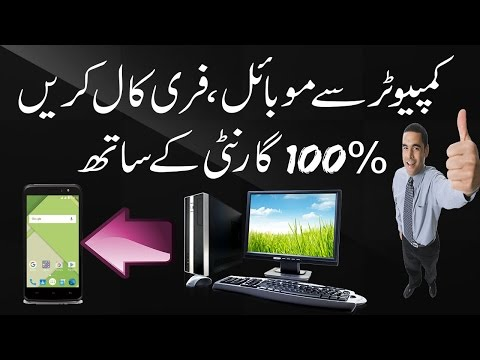 Computer to MOBILE call Full FREE 100% working Urdu/Hindi || 2017 ||