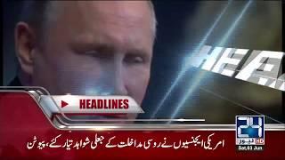 News Headlines | 12:00 AM | 3 June 2017 | 24 News HD