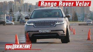 Разбиться на новеньком Рэйндже?! Легко!    Тест-драйв Range Rover Velar. 2018 АвтоБлог про.Движение