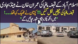 Land mafia crying on PM Imran Khan