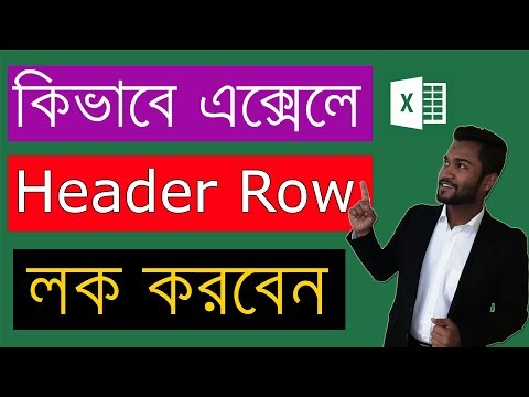 How To Lock Excel 2013 Header Row Lang Bengali