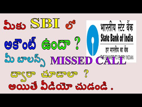 SBI missed call balance enquiry | SATHISH TECH