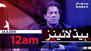 Samaa Headlines - 12AM - 24 August 2019