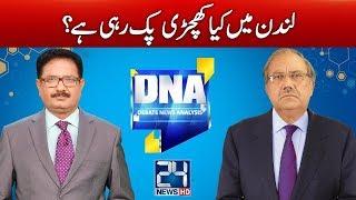 London me kya Khichdi pak rahi hai? | DNA | 14 December 2017 | 24 News HD