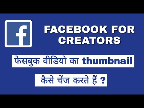 How To Change Facebook Video Custom Thumbnail Hindi 2018, Facebook for Creators