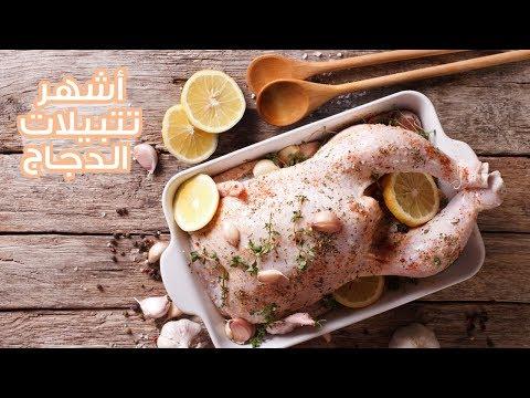 7 تتبيلات مختلفة للدجاج(شيش-شاورما-فاهيتا-فراخ مشوية-تتبيلة عامة-بانيه-روستو)