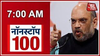 Non Stop 100: Amit Shah Slams CM Siddaramaiah In Bengaluru