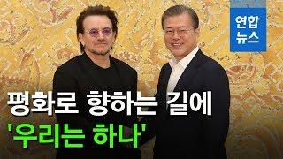 """문 대통령 """"한국 국민, 통일열망 강해져"""" 보노 """"평화 굳은결의 존경"""" (U2, Bono) / 연합뉴스 (Yonhapnews)"""