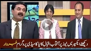 Khabardar with Aftab Iqbal – 4 December 2015   Express News