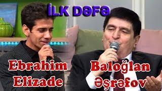 Baloğlan Əşrəfov və Ebrahim Elizade dueti - İLK DƏFƏ