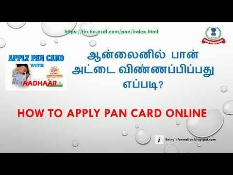 How To Apply A PAN Card Online (Tamil) (தமிழ்)
