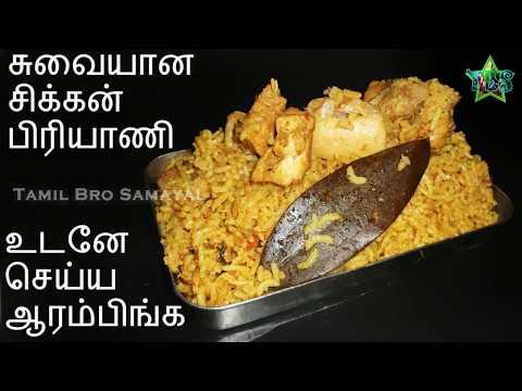 Chicken Biryani Recipe In Tamil | Yummy Chicken Biryani Recipe | South Indian Tasty Chicken Biryani