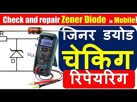 Zener diode   Why zener diode is used in electronic devices  How to check and repair Zener Diode  