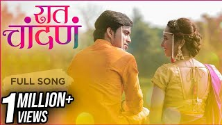 Raat Chandana (रात चांदणं) | Romantic Marathi Song | Keval Walanj, Sonal Pawar, Nilesh Bhagwan