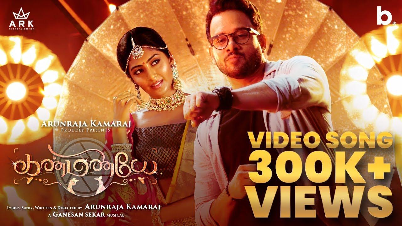 Kanmaniye Video Song | Bharath | Krithika Babu | Arunraja Kamaraj | Ganesan Sekar