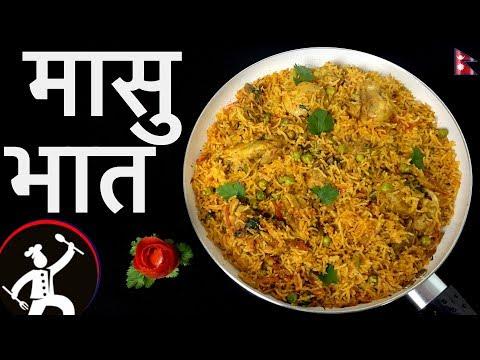 मासु भात | MASU BHAT | Chicken Pulao | Easy Recipe for Students | Yummy Food World 🍴 97