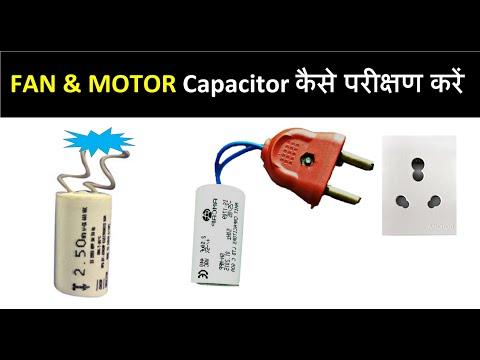 Fan / motor Capacitor Test .. in hindi  .. by:  niket shah