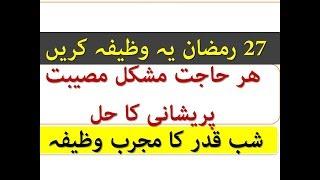 Shab E Qadar Wazifa For Any Hajat Shab E Qadar Wazifa For Problems Wazifa For Rizaq Wazifa