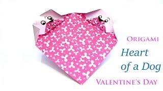 Valentines Day 2017. Origami Heart of a Dog (Designer ILDIKÓ H. VASS). Make your Valentine