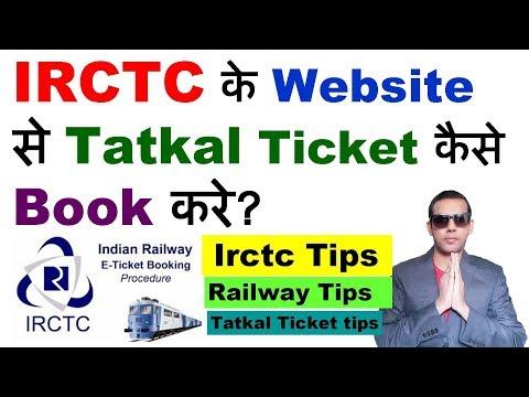 Irctc ke website se tatkal ticket kaise book kare?-tutorial