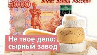 Не твое дело: сырный завод
