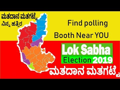 Karnataka assembly election 2018/ Find polling Booth Location near you.