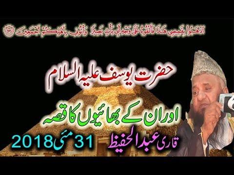 Xxx Mp4 Qari Abdul Hafeez Faisalabadi Topic Hazrat Yousuf Aslam 3gp Sex