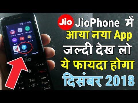 JioPhone New App Update | जियो फोन में आया है जबरदस्त ऐप जल्दी देख लो | दिसंबर 2018