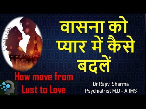 How to move from Lust to Love...In Hindi by Dr Rajiv Sharma