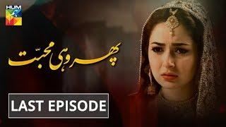 Phir Wohi Mohabbat Last Episode HUM TV Drama