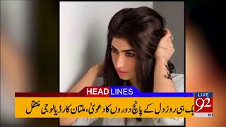 92 News Headlines 06:00 AM - 20 October 2017 - 92NewsHDPlus