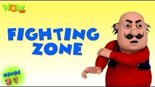 Fighting Zone - Motu Patlu in Hindi - 3D Animation Cartoon - As on Nickelodeon
