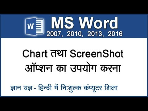 How to insert a Chart & Screenshot in MS Word ? MS Word me Chart kaise insert kare? (Hindi) - 32