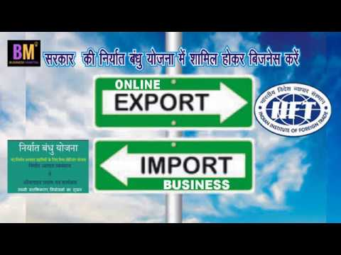 Import and Export Business in india सीखो अरबों का कारोबार : Business Mantra