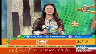 Aaj Pakistan with Sidra Iqbal   5 December 2019   Aaj News