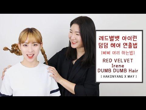 ENG] 레드벨벳 아이린 덤덤 헤어 연출법 : 삐삐머리 : RED VELVET Irene Dumb Dumb Hair [HAKONYANG X MAY]