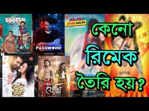 Xxx Mp4 কেন বাংলায় রিমেক ছবি বানানোর প্রতি বেশি ঝোক প্রযোজকদের Remake Movie Ankush Hazra Star Golpo 3gp Sex