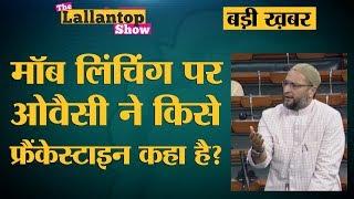 Bihar में Bihar lynching, मवेशी चोरी के शक में तीन लोगों को पीटकर मार डाला ? The Lallantop