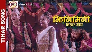 """Jhilimili"" (तिहार गीत ) - Nepali Song    Deepak Tiwari Ft. Sushant ,Uday, Surbir, Rama, Bimala"