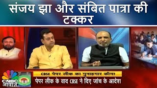 संजय झा के बीजेपी के ख़िलाफ़ तीखी टिप्पणी | Sambit Patra Vs Sanjay Jha On CBSE Paper Leak