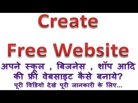 How to create free website for school college business in Hindi | apni free website kaise banaye
