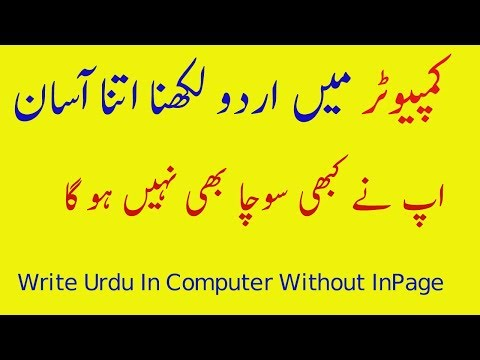 How To Write Urdu in Facebook/Laptop and PC Without In page | Urdu /Hindi | 2017-2018