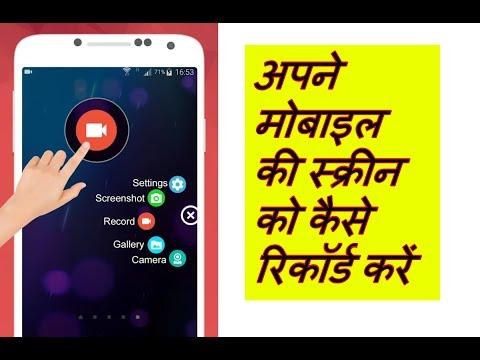 अपने मोबाइल की स्क्रीन को कैसे रिकॉर्ड करें !!Best Screen Recorder For Mobile!!