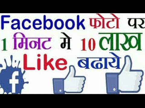 How to get More Likes On Facebook Profile Picture 2017 100% work Guarantee
