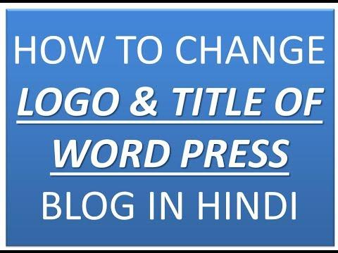 how to change logo & title of wordpress blog in hindi